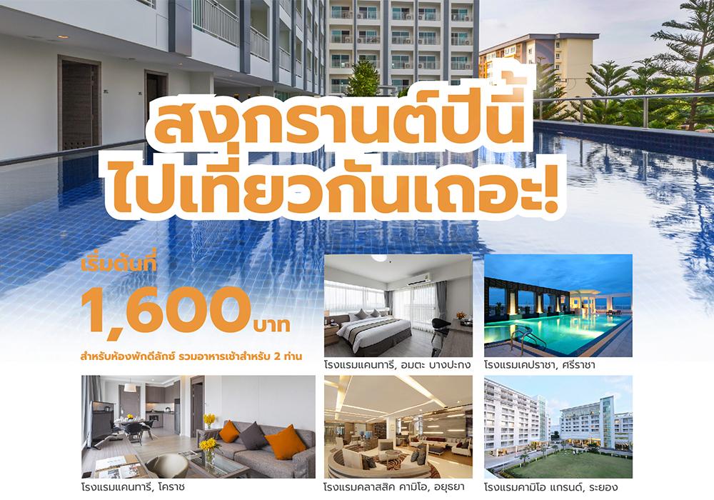 626 Super Hot Deal For Songkran Festival Only