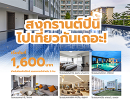 Super Hot Deal for Songkran Festival only!