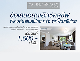 Super Special Deal for Thai Residents and Expats  in 14 Properties by Cape and Kantary Hotels